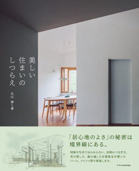 本書カバー。「那須の家」
